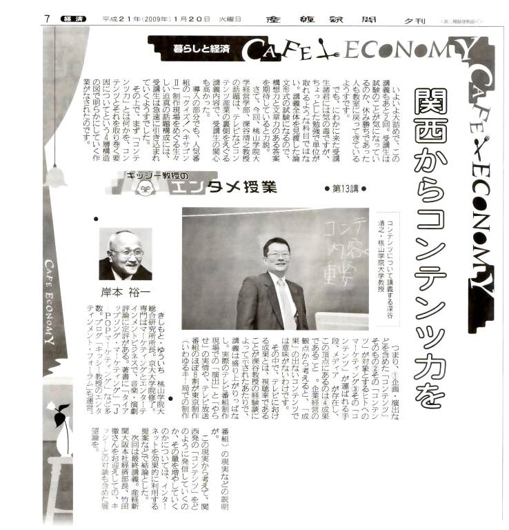 Sankei_entame_13_2